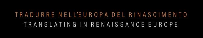 Tradurre nell′Europa del Rinascimento